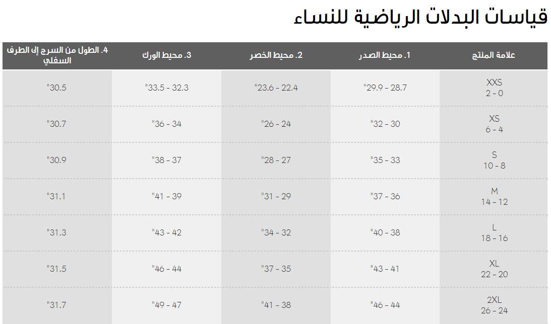 دليل قياسات Adidas علي البدلات الرياضية النسائية